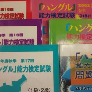 過去ハン検のために韓国語を勉強していた 今英検のために英語の勉強もしている <ハングル検定対策通信添削講座(郵送版/データ版)>