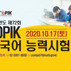 第72回TOPIK(韓国語能力試験)までいつの間にかあと2ヶ月を切り