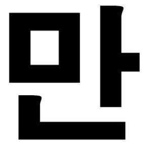 韓国語の助詞 만 についてどうでもいいことを考えてました <入会金無料キャンペーン/学割(中学生の方は通常の4割引です)>