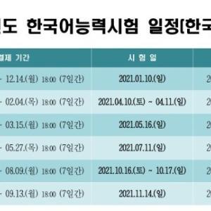 2021年TOPIK(韓国語能力試験)実施日程 <-はじめてのTOPIKⅡ- 総合対策入門通信添削講座<データ版・郵送版>>