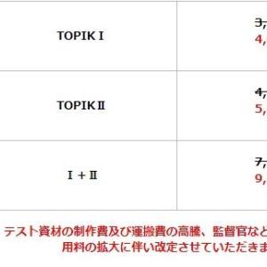第75回TOPIK(韓国語能力試験)1月8日(金)より受験受付スタート! -受験料が値上がりしています-