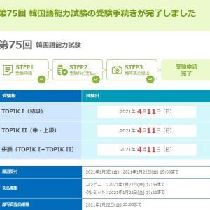 第75回TOPIK(韓国語能力試験)受験出願完了 <TOPIK作文入門講座/作文実践講座(通信添削,生講座)>