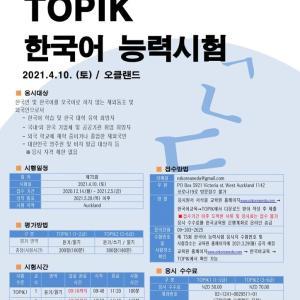 第75回TOPIK(韓国語能力試験)までいつの間にか1ヶ月半を切り <第75回TOPIK700字作文直前ファイナルチェック>