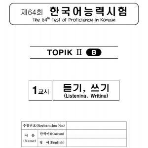 第64回TOPIK(韓国語能力試験)Ⅱ 解説・講評 듣기<リスニング>(3)