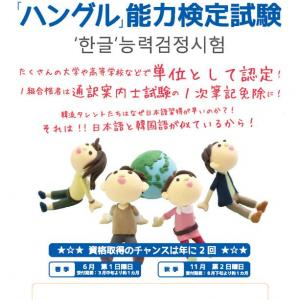 第50回(2018年度春季)ハングル検定3級・筆記 解説・講評(3)