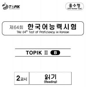第64回TOPIK(韓国語能力試験)Ⅱ 解説・講評 읽기<読解>(2)