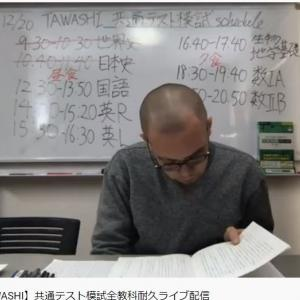 TAWASHIはやはり再挑戦する! -講師も後に続く-