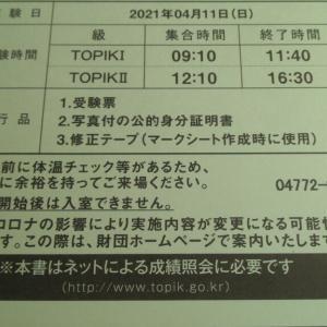 第75回TOPIK(韓国語能力試験)試験日の朝です <-はじめてのTOPIKⅡ- 総合対策入門通信添削講座<データ版・郵送版>>