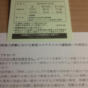 第75回TOPIK(韓国語能力試験)まであと3日!! <-はじめてのTOPIKⅡ- 総合対策入門通信添削講座<データ版・郵送版>>