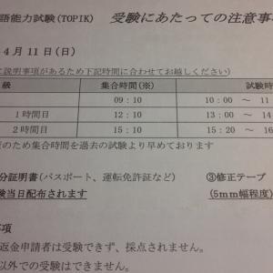 第75回TOPIK(韓国語能力試験)まであと6日!! -『トピッカーズ・ミーティング(TOPIKers Meeting)・75』名古屋会場で受験おつかれさまオフ会-
