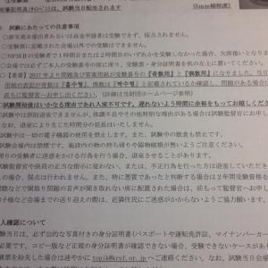 第75回TOPIK(韓国語能力試験)まであと5日!
