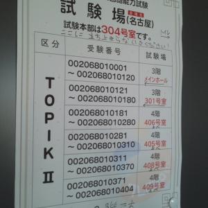 第75回TOPIK(韓国語能力試験)受けてきました(2) -まずは実施されてなにより-