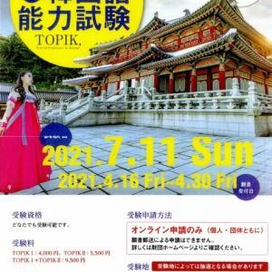 第77回TOPIK(韓国語能力試験)受験受付がもうすぐ始まる!