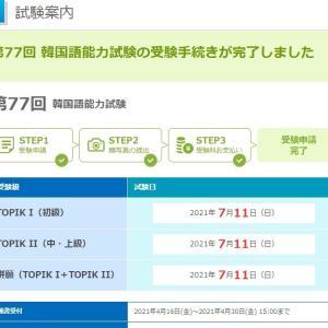第77回TOPIK(韓国語能力試験)まであと2日! <TOPIK作文入門講座(通信添削{データ版・郵送版})/生講座>