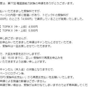やっぱり5,500円なんやなぁ… <第77回TOPIK(韓国語能力試験)作文パースペクティブ(全2回)>
