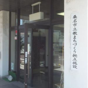 ある意味禁断ともいえる新しいことに挑戦しています -三重県桑名市立教まちづくり拠点施設「-話したくなる-韓国語入門講座」
