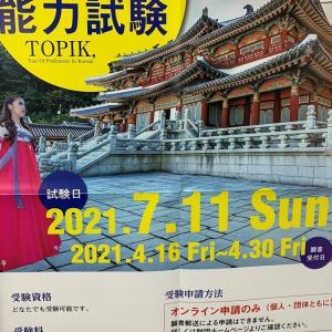 第77回TOPIK(韓国語能力試験)まであと4日! <TOPIK作文入門講座(通信添削{データ版・郵送版})/生講座>