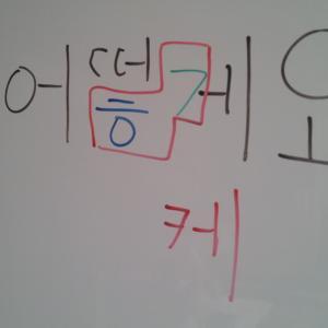 한국어 발음 해석하기 <入会金無料キャンペーン/学割(中学生の方は通常の4割引です)>