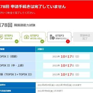 第78回TOPIK(韓国語能力試験)受験仮申請完了 <-TOPIKは科学- 第77回TOPIK700字作文直前ファイナルチェック(オンライン/四日市校)>