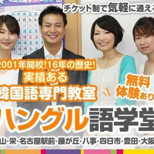 『THE Sudajenyi(スダジェンイ)』韓国語のみ/日本語NGグループ会話(月2回)が開講されます