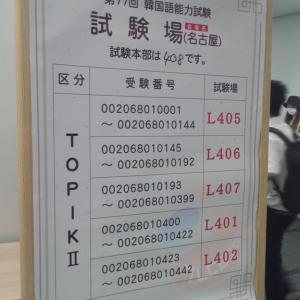 第77回TOPIK(韓国語能力試験)受けてきました(2) -リスニング開始前に謎の緊張・問題文は本当によく出来てる-