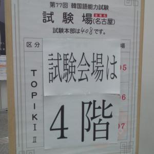 第77回TOPIK(韓国語能力試験)受けてきました(1) -まずは無事実施されてよかった!-