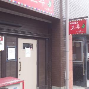 四日市市内の新世代韓国料理店/韓国カフェ(近鉄四日市駅付近)