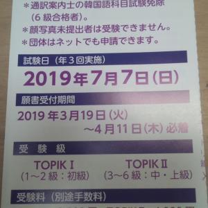 第63回TOPIK(韓国語能力試験)まであと1週間!! -韓国語界で精鋭化するTOPIK対策学習環境に挑む-