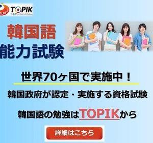 -TOPIK(韓国語能力試験)対策専門紙- TOPIK JOURNAL