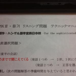 TOPIKリスニングテクニック ~3つの玉手箱~ -お盆特別企画-(名古屋金山本校<オンライン受講OK>で開講します)