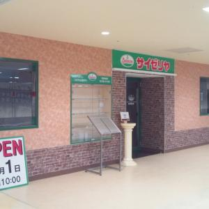 サイゼリヤ・ララスクエア四日市店 開店間近! -食事環境に新しい風-