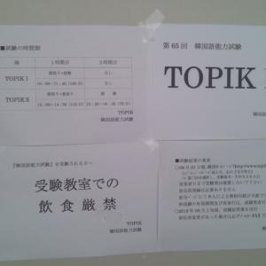 TOPIK作文実践講座・追加コース(最大3回・未公開過去問で練習 -作文入門講座と別素材です-)