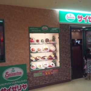 サイゼリヤ・ララスクエア四日市店 ついに開店!
