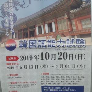 第66回TOPIK(韓国語能力試験)まであと2ヶ月半な中 <ザ・ゴールデンイントネーション -お盆特別企画-(四日市校・名古屋金山本校<オンライン受講OK>で開講します)>