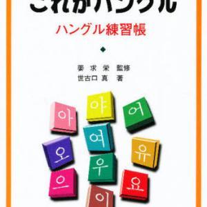 四日市中日文化センターが2020年1月に閉まるそうで…(韓国語キャリアの出発点)