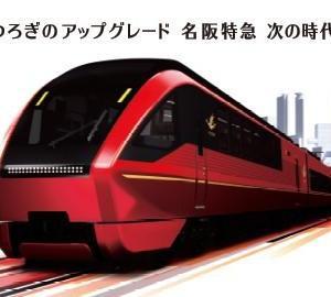 近鉄新型名阪特急「ひのとり」発表(これに乗って四日市へお越しください)