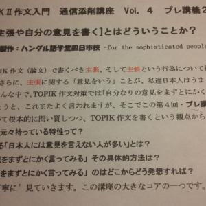TOPIK(韓国語能力試験)作文入門通信添削講座 プレ講義 『[主張や自分の意見を書く]とはどういうことか?』