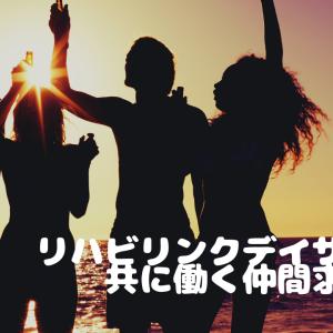 新規スタッフ大募集!!!