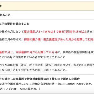 ADL維持等加算見直しか!?