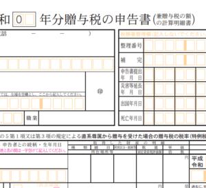 贈与税の申告義務と申告書の作成について