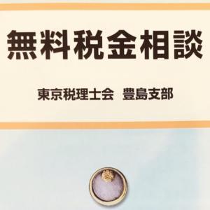 東京税理士会豊島支部での相続税の無料相談