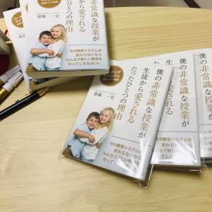 """""""非常識な授業""""の読書メモを公開!"""