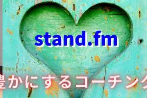 stand.fmでラジオ番組スタートしました!