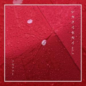 デジタル写真集『シカクイセカイ Vol.2』をリリースしました!