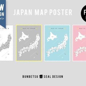 無料ダウンロード!日本地図ポスター追加しました!!