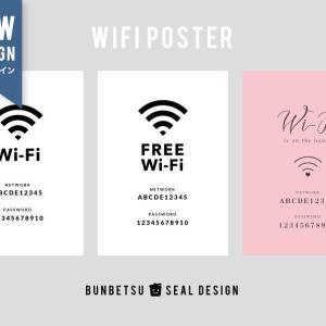 無料ダウンロード!WiFiポスター追加しました!!
