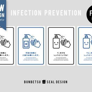 コロナウイルス感染予防対策に使える、無料ポスター!