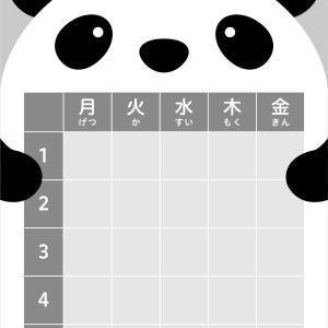 モノトーンデザイン「パンダちゃんの時間割」追加しました!