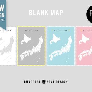 無料ダウンロードできる、シンプルでおしゃれな日本地図ポスター、白地図バージョン!