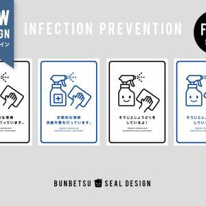 コロナウイルス感染予防対策に使える、消毒・清掃無料ポスター!